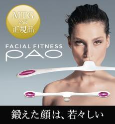 MTGフェイシャルフィットネスPAOFF-PO1858F-W[ホワイト] 正規品