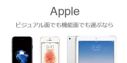 新製品が発売される度、長蛇の列となるApple製品。当店でも人気のApple製品を集めました。